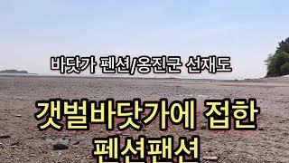바닷가 팬션펜션매매/옹…