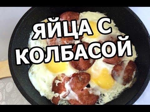 Как пожарить колбасу с яйцами на сковороде