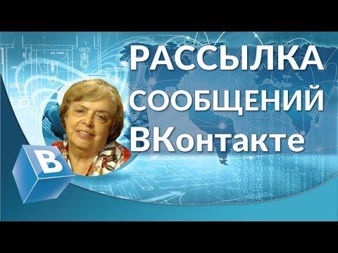 Рассылка  ВКонтакте. Рассылка сообщений от имени группы ВКонтакте.