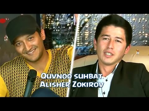 Quvnoq Suhbat - Alisher Zokirov Bilan | Кувнок сухбат - Алишер Зокиров билан