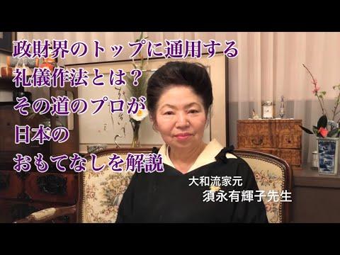 政財界のトップに通用する礼儀作法とは?その道のプロが日本のおもてなしを解説