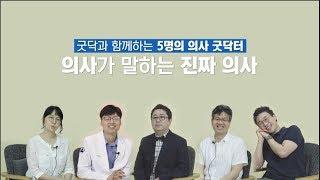 [굿닥터] 의사가 말하는 '진짜 의사'