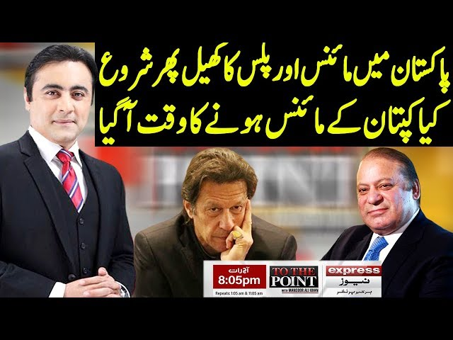 To The Point With Mansoor Ali Khan | 9 December 2019 | Express News