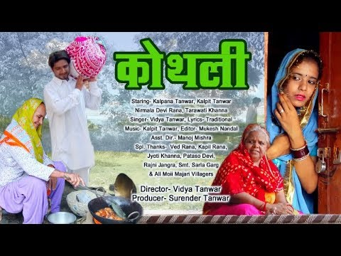 Sawan Geet | Kothali : A Traditinol Song Of Kothali  | Latest Swan Geet | Haryanvi Song 2018