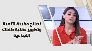 نور المصري - نصائح مفيدة لتنمية وتطوير عقلية طفلك الإبداعية