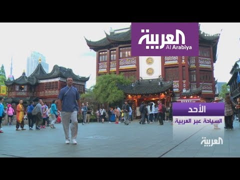 السياحة عبر العربية مع ليث بزاري في شنغهاي