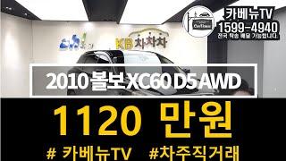 2010 볼보 XC60 d5 중고 중고차 매입했습니다.…