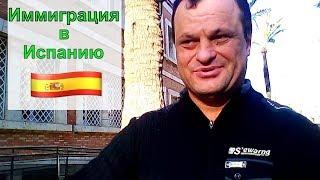 Эмиграция с России и Украины. Иммиграция в Испанию.