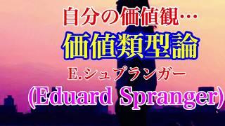 人生の裏ワザ、 価値類型論、自分の価値観… E.シュプランガー (Eduard Spranger)