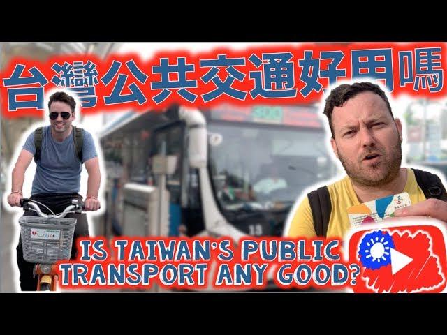 台灣公共交通好嗎?Is TAIWAN's public transport any good?