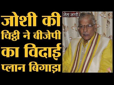 Neta Nagri: BJP New List of UP l Lok sabha election 2019 l Murli Manohar Joshi l Jaya Prada