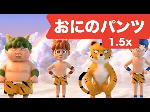 Japanese Children's Song - Oni no Pants 3D! 1.5x FASTER - おにのパンツ