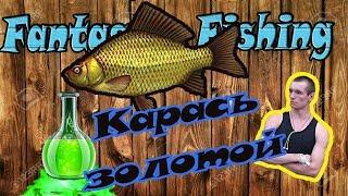 Fantastic Fishing Обучение, где, на что и как ловить рыбу (Карась золотой)