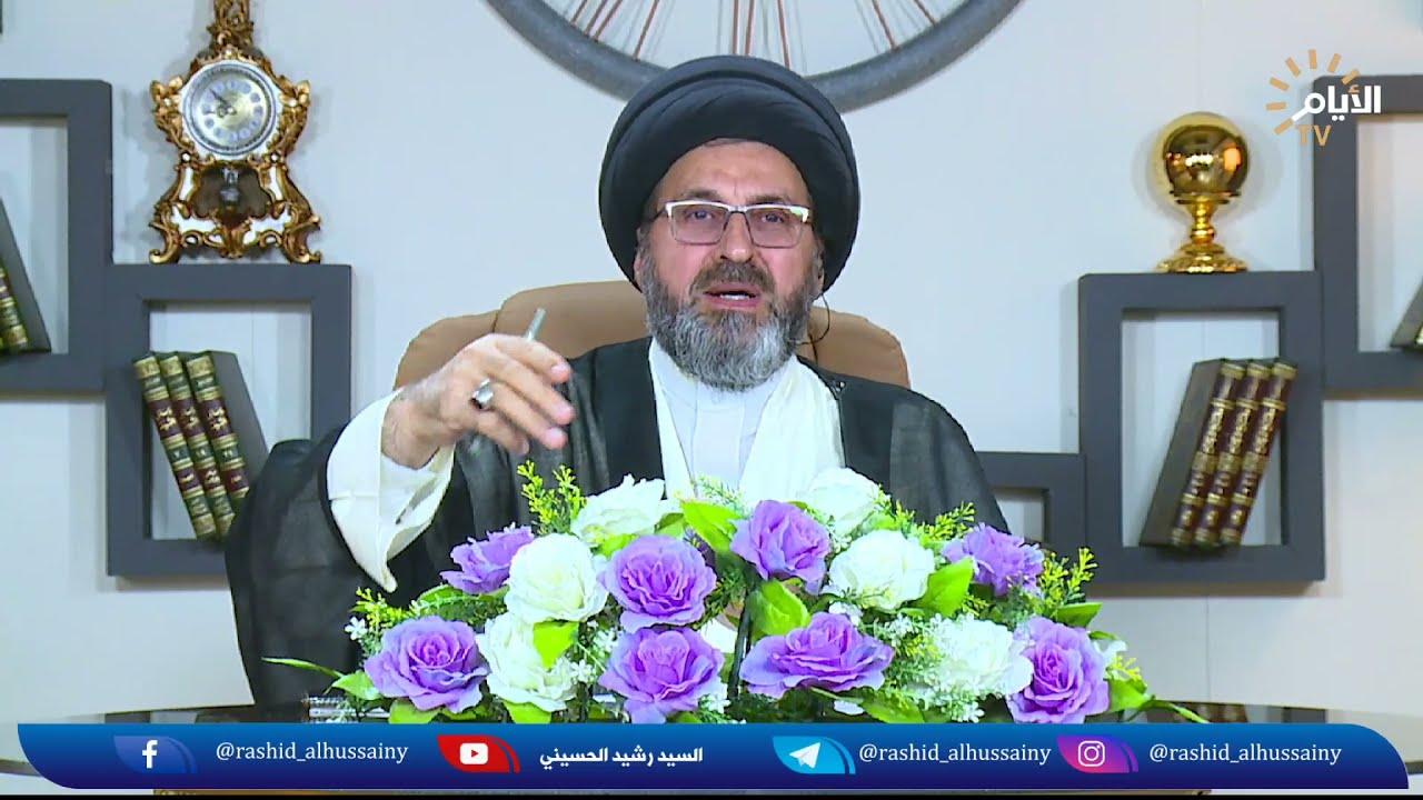 من هدد السيد رشيد الحسيني بالتصفية الجسدية ولماذا؟