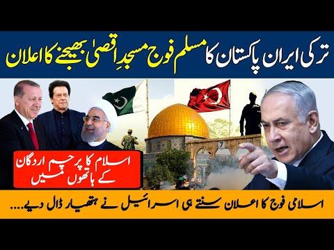 Turkey Army in Palestine.?Turkey Army in Gaza|Palestine latest news|Gaza News Today l Israel gave up