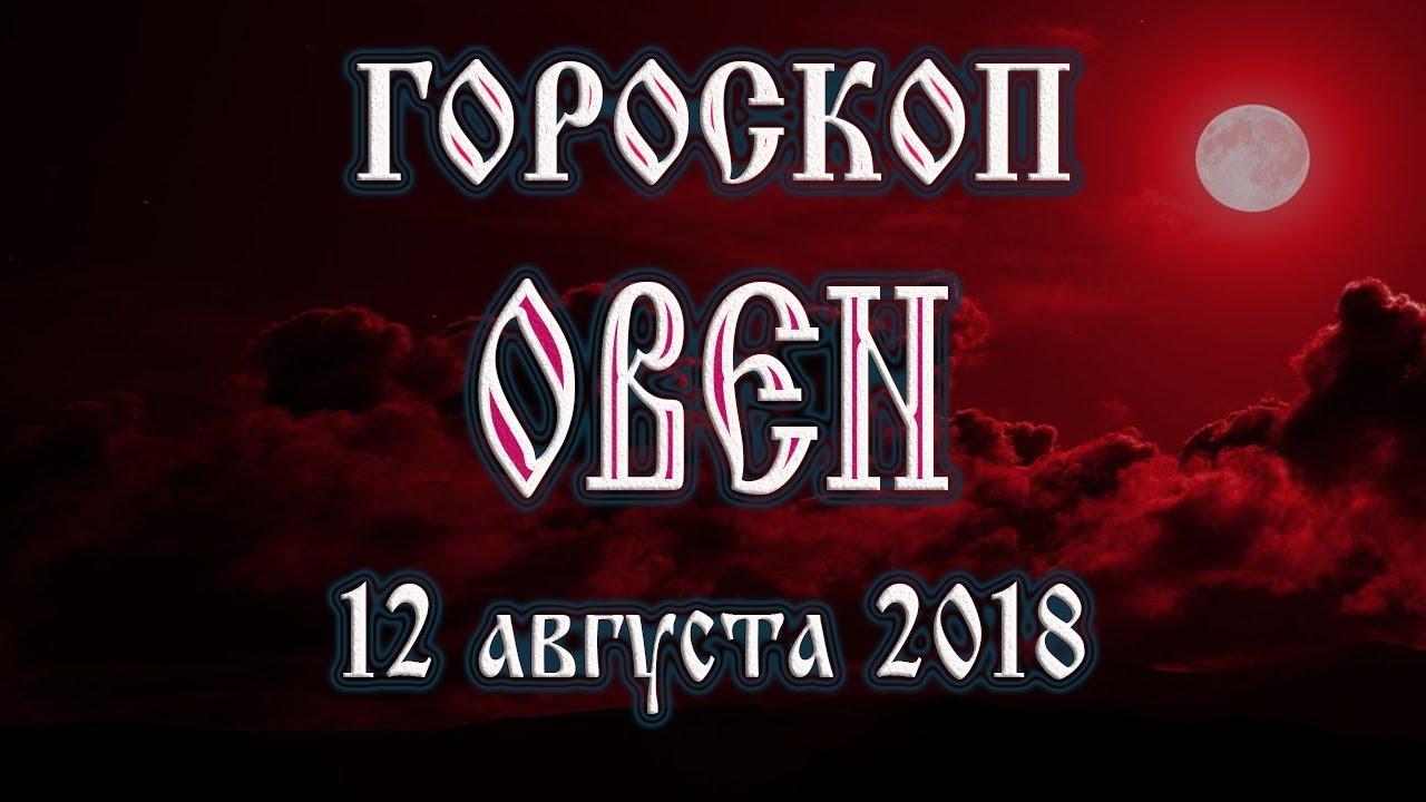 Гороскоп на 12 августа 2018 года Овен. Полнолуние через 14 дней