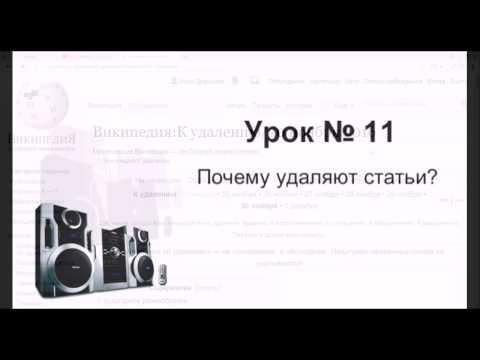 видео: Урок 11: Почему Вашу статью удалили из Википедии?