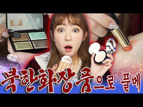 북한 화장품으로 풀메이크업 해 봄