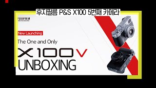 FUJIFILM X100v Unboxing 후지필름 P…