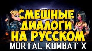 Mortal Kombat X - Смешные диалоги на Русском (субтитры) Часть 1
