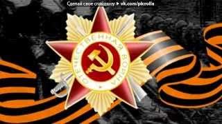 «9 мая» под музыку Лев Лещенко   День Победы 1945-2015