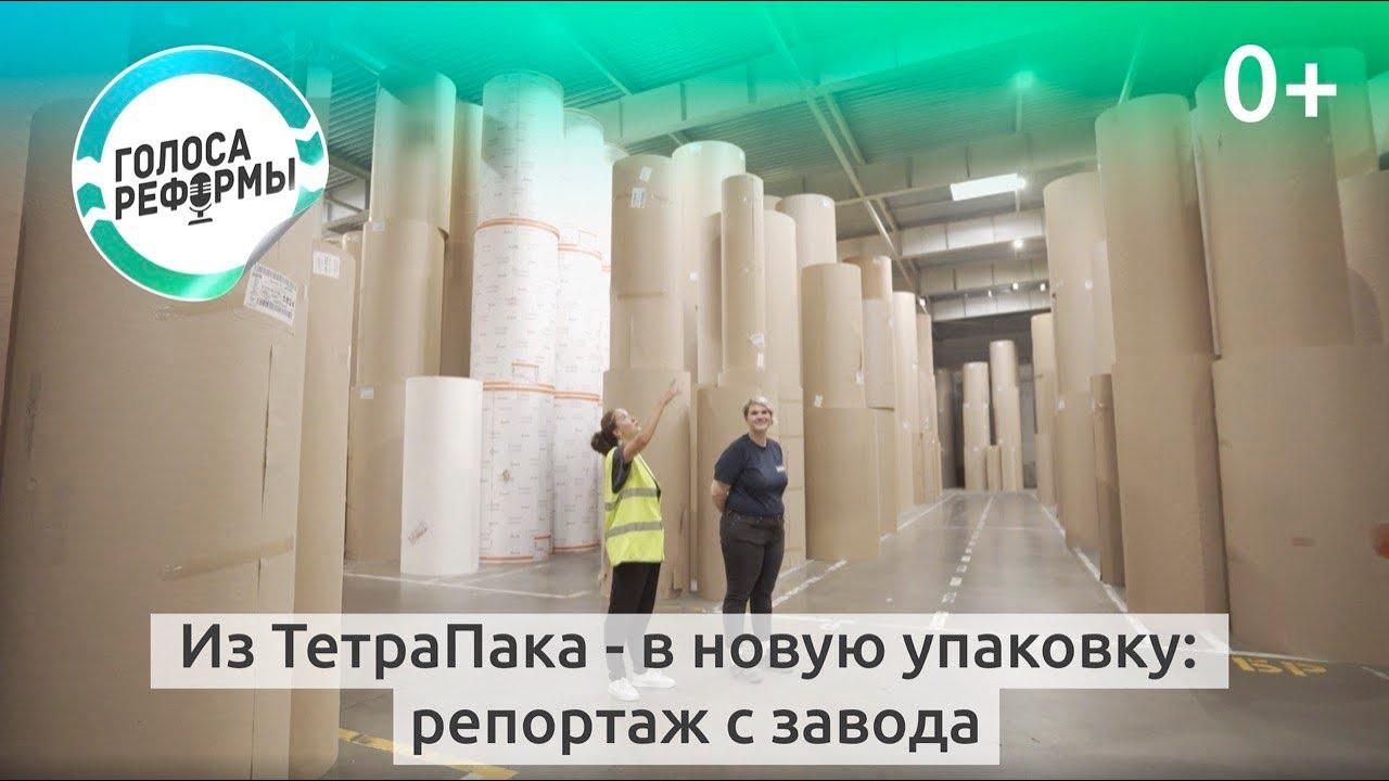 Из ТетраПака — в новую упаковку. Завод в Липецке!