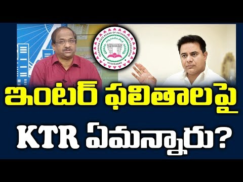 ఇంటర్-ఫలితాలపై-ktr-ఏమన్నారు?  ktr-comments-on-inter-results  