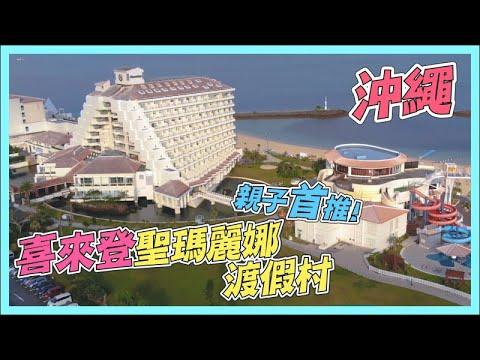日本沖繩親子自由行|沖繩喜來登聖瑪麗娜渡假村|飯店開箱|親子飯店首選