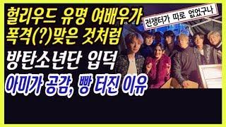 [BTS 해외반응 비하인드] 헐리우드 유명 여배우가 북새통을 치루며 방탄소년단에게 입덕한 순간, 아미 공감, 빵 터진 이유