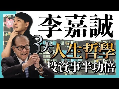 李嘉誠3大人生哲學,助你事半功倍 (中文字幕)【Hea富優閒投資   By 郭釗】