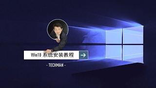 Techman Win10 E01