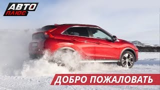 Авто Плюс - канал высокой автомобильной культуры
