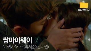 ♨후방주의♨ 드라마키스신 KBS 직박구리(2010년대ver)