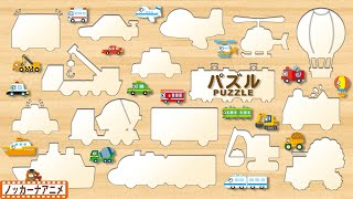 【16種類の乗り物】はたらくくるま・電車・新幹線など楽しいのりものパズルであそぼう!知育【赤ちゃんが喜ぶ動画】Vehicles Puzzle animation for kids