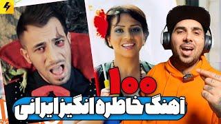 Top Persian Old Music 🥰 صد آهنگ خاطره انگیز ایرانی