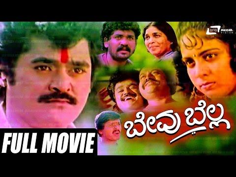 Bevu Bella – ಬೇವು ಬೆಲ್ಲ| Kannada Full HD Movie | FEAT. Jaggesh, Ragini, Lokesh