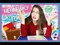 ★6 ПРИЧИН НЕНАВИДЕТЬ ШКОЛУ★/ БЕСЯЧИЕ СИТУАЦИИ/BACK TO SCHOOL!