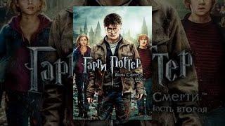 Гарри Поттер и дары смерти: Часть 1 ( с субтитрами )