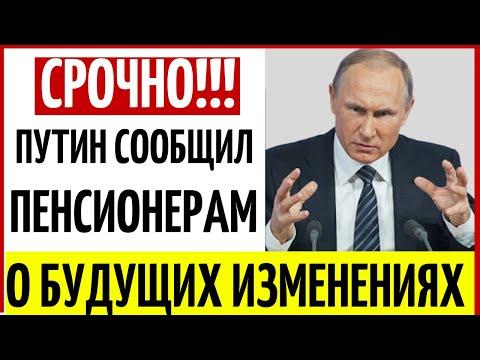 Путин сообщил пенсионерам о будущих изменениях