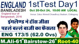 bangladesh vs england 1st test live cricket score commentary 20 oct 2016