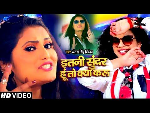 #VIDEO | इतनी सुन्दर हूँ तो क्या करुँ | #Antra Singh Priyanka | Fair Lovely Khati Hoon | Song 2021