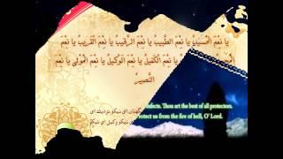 دعای جوشن کبیر با صدای میرداماد screenshot 3
