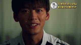 11月5日(日)よる9時 日曜劇場 『陸王』〔第三話15分枠大スペシャル〕 シ...
