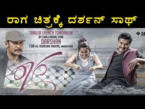 Darshan Will Release The Trailer Of The Movie 'Raaga' | Filmibeat Kannada