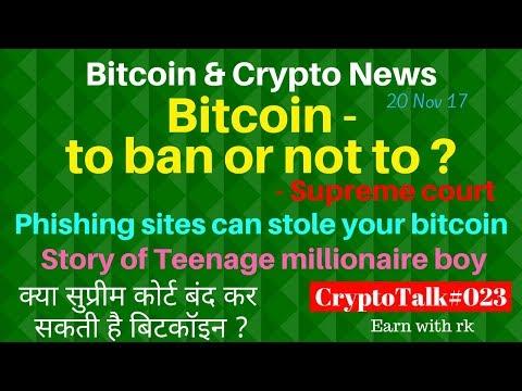 BTC CryptoNews 20 Nov17, Bitcoin-to ban/not to,SupremeCourt,सुप्रीम कोर्ट बंद कर सकती है बिटकॉइन ?
