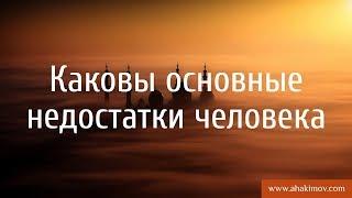 Каковы основные недостатки человека? - Александр Хакимов - Алматы, 30.10.2017