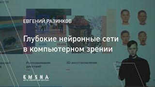 Евгений Разинков. Глубокие нейронные сети в компьютерном зрении