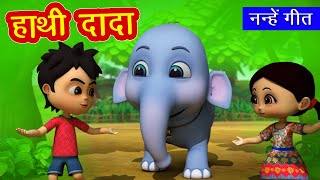 Gambar cover हाथी दादा ओ हाथी दादा Hathi Dada I 3D Hindi Rhymes For Children | Hindi Poem | Happy Bachpan