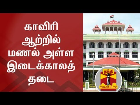 Breaking News | Madurai HC issues Interim stay for Sand Mining at Cauvery Bed | Thanthi TV