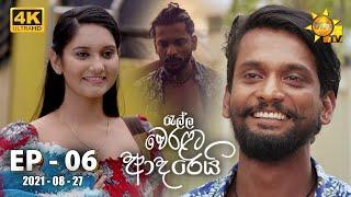 Ralla Weralata Adarei | Episode 06 | 2021-08-27 Thumbnail